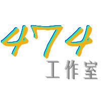 474工作室