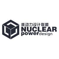 核动力设计联盟