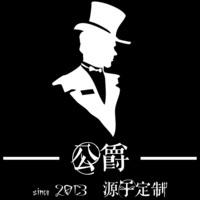 深圳市公爵服饰有限公司