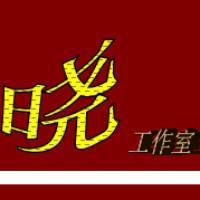 """""""晓""""工作室"""