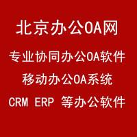 北京办公OA网