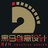 黑·马创意设计