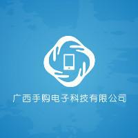广西手购电子科技有限公司