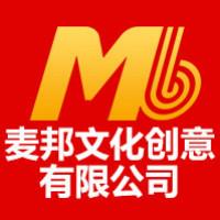 杭州麦邦文化创意公司