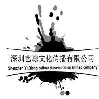 深圳艺琼文化传播有限公司