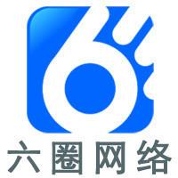 中山六圈网络科技有限公司