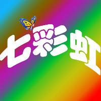 七彩虹摄影工作室2582