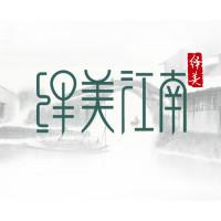 绎美江南旗舰店