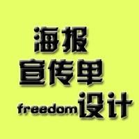 创新思维freedom