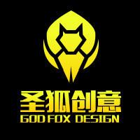 圣狐创意设计