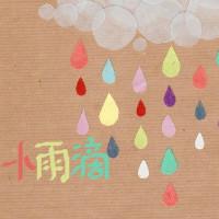 小雨滴创意园
