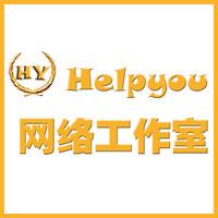 HelpYou网络工作室