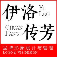 伊洛传芳品牌设计机构