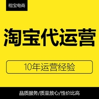上海店铺代运营_电商运营_网店托管
