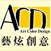 艺炫创意企划设计