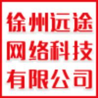 徐州远途网络科技有限公司
