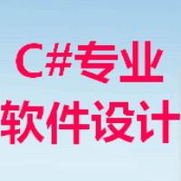 C#软件设计