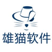 浙江雄猫软件开发有限公司