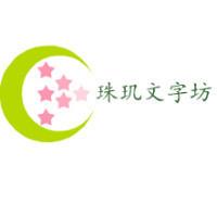 珠玑文字坊