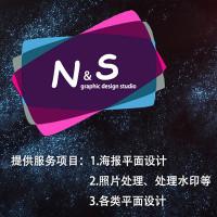 N&S平面设计工作室