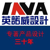 广州市英诺威设计有限公司