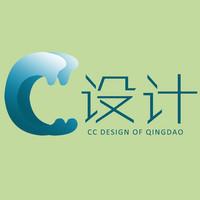 青岛CC设计