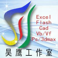 昊鹰工作室Excel/Cad/3D