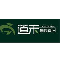 郑州道禾景观设计