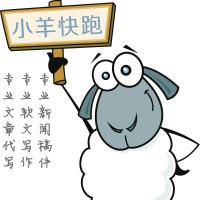小羊快跑工作室