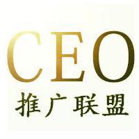 CEO推广联盟