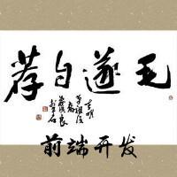 Msui_前端