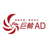 重庆巨轮广告