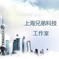 上海兄弟科技