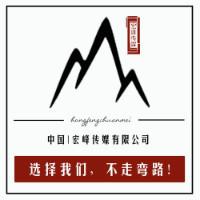 宏峰传媒有限公司