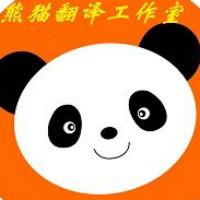 熊猫翻译工作室
