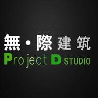 無·際 建筑 Project D studio