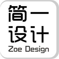 Zoe-简一设计