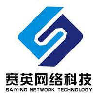 义乌市赛英网络科技有限公司