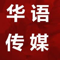 华语传媒旗舰店
