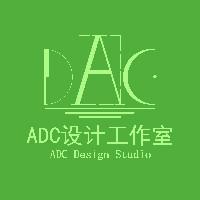 ADC建筑景观设计