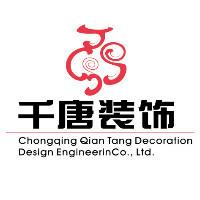 千唐装饰设计机构