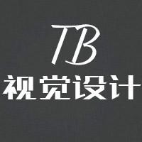 TB视觉设计策划