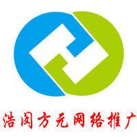 浩闵方元网络推广旗舰店