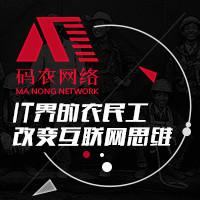 码农网络旗舰店