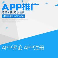app评论 app下载  appASO