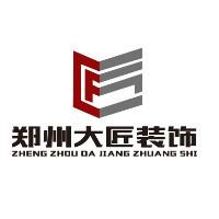 郑州大匠装饰工程有限公司
