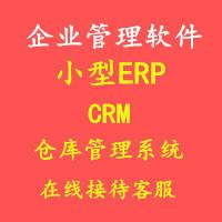 微型ERP