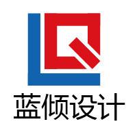 上海篮倾品牌设计