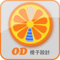 橙子产品设计工作室