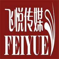 杭州飞悦文化传媒